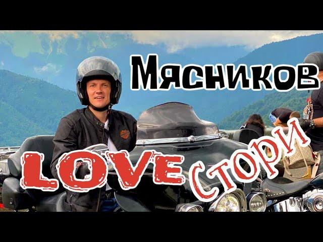 "Валентин Пипеткин представляет - ""Love story""."
