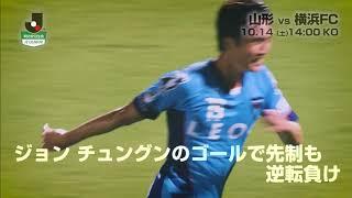 9試合未勝利の山形が8位に後退した横浜FCと対峙! 明治安田生命J2リー...