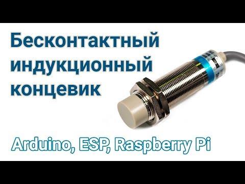 Бесконтактный индукционный концевик, LJA18M-10N1 для  Arduino, ESP, Raspberry Pi
