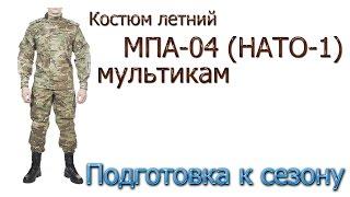Костюм летний МПА 4 НАТО мультикам !(, 2016-03-13T10:00:42.000Z)
