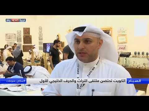 انطلاق ملتقى التراث والحرف الخليجي بالكويت  - نشر قبل 9 ساعة
