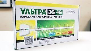 3G/LTE антенна Ультра 3G/4G(Купить антенну: http://www.digisat.ru/index.php?productID=2018 Антенна «Ультра 3G/4G» предназначена для работы с любыми 3G и 4G-модем..., 2016-04-23T18:19:30.000Z)
