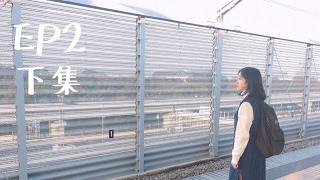 [ Travel Vlog #6 ]︱EP2 (下集) 初遊日本《日本東京》︱My First Time Travel to《Japan Tokyo》