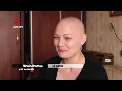 ТРК ВіККА: Марія Кравець, 35 років, рак яєчників