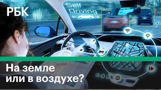 Каким будет транспорт будущего?