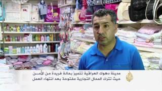 حالة أمن فريدة بمدينة دهوك العراقية