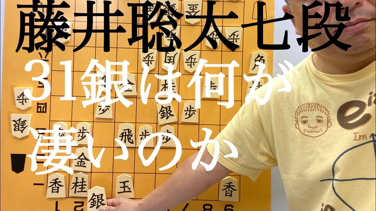 戦 聡太 棋聖 藤井