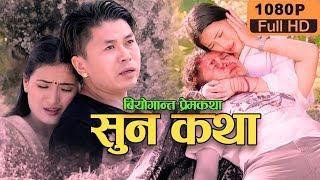 SUNA KATHA||सुन कथा || Lok Dohori Song 2075 || Ishwor Singh & Kalika Roka ft.Mousam Grg Juna Grg