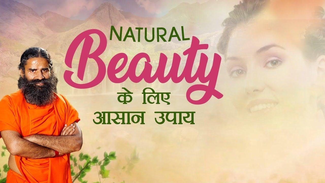 Natural Beauty के आसान उपाय  Swami Ramdev