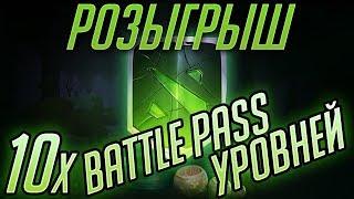 Розыгрыш 10x Battle Pass и Уровней Компендиума