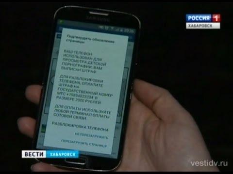 Вести-Хабаровск. Новый вид интернет-мошенничества