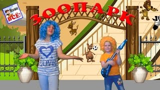 Зоопарк. ЗАПОМИНАЙ-КА дикие животные. Песенка видео для детей / Zoo song for kids. Наше всё!