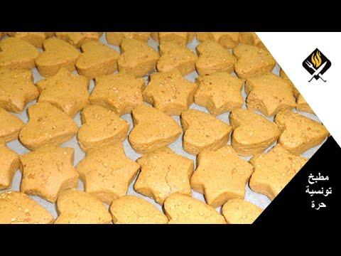 غريبة حمص من الحلويات التونسية للمناسبات والأعياد - Pâtisserie Tunisienne   Ghraibet Homs