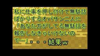 【関連動画】 【スカッとする話】躾のなってないガキを注意したら、両親...