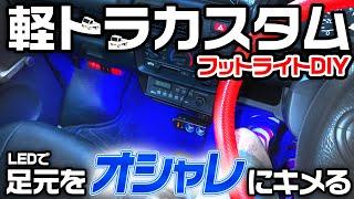 【DIY】軽トラの足元を光らせる!素人がフットライトをセルフ取り付け!!!