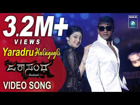 Jarasandha Kannada Movie | Yaradru Halagogli | Full Video Song HD | Duniya Vijay, Pranitha Subhash