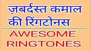 How to get awesome ringtone 3d ringtones sound effects ringtone