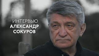 Александр Сокуров —  о «Тесноте» и своём новом фильме