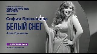 """София Брюханова - """"Белый снег"""" (Алла Пугачева)"""