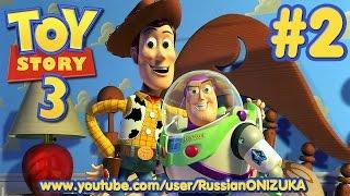 Мультик Игра - История Игрушек 3 (Toy Story 3) #2 - ВИДЕОИГРА БАЗЗА