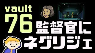 #2 Vault76監督官にセクシーなネグリジェをプレゼントする Fallout Shelter【VTuber実況】【フォールアウトシェルタ
