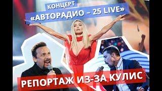 Скачать Юбилейный концерт Авторадио 25 LIVE репортаж из за кулис