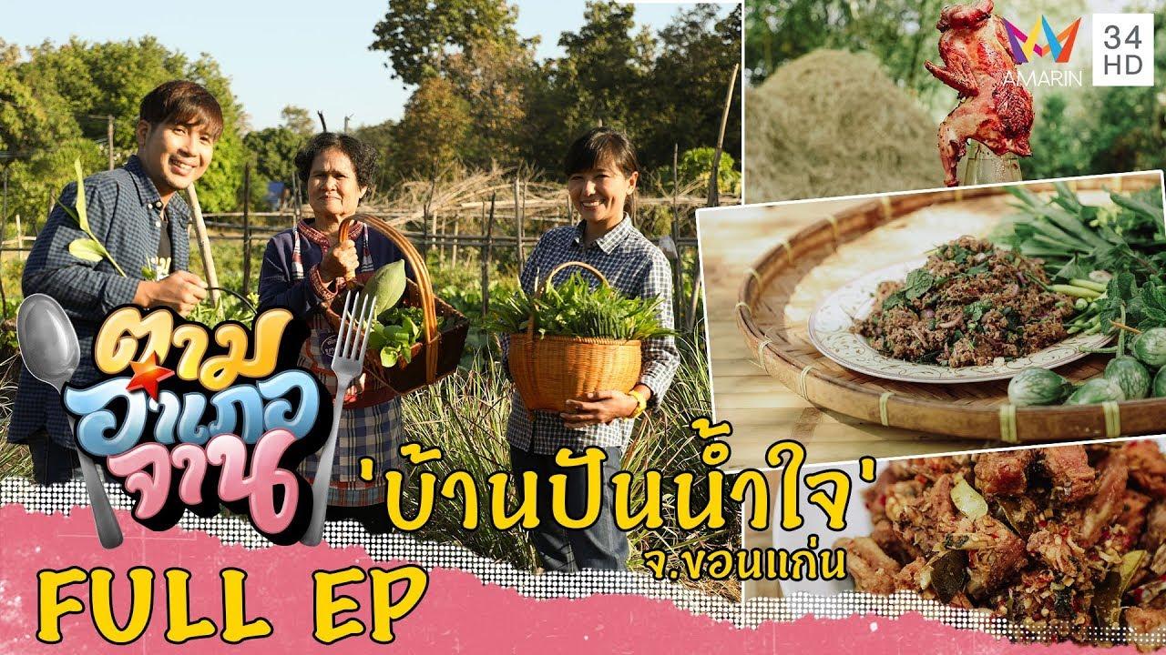 'ไก่ชี' ของดีบ้านปันน้ำใจ จ.ขอนแก่น  | ตามอำเภอจาน | 7 ธ.ค.62 Full EP