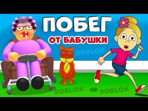 РОБЛОКС Новый ПОБЕГ от бабушки 🤭 Бабуля гоняет на коляске как сумасшедшая 😱 Escape Grandma's
