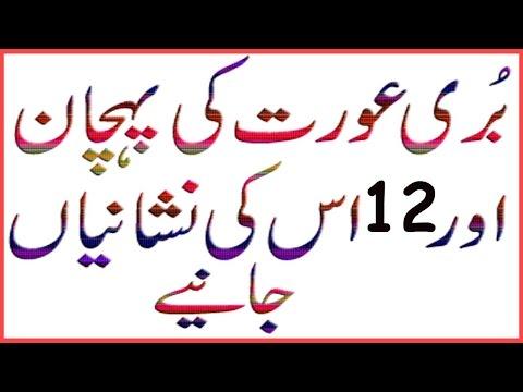 Buri Aurat Ki Pehchan / Bad woman identified, Urdu and Hindi