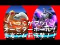 【百戦錬磨】ポケモンコマスター#43【時代は炎!?オービターホール!!】