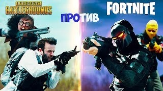 ПУБГ ПРОТИВ ФОРТНАЙТ | PUBG vs Fortnite