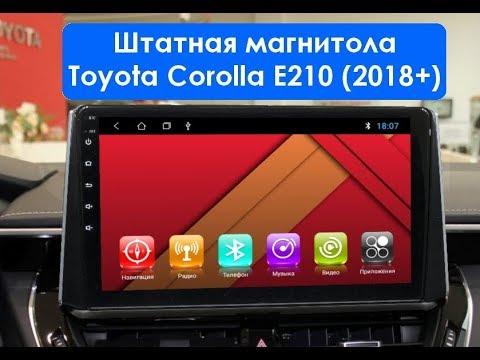 Штатная магнитола Toyota Corolla E210 (2018+) Android CF-3238