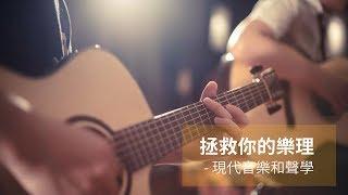 拯救你的樂理 - 現代音樂和聲學-Hahow 好學校