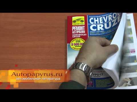 Книга по ремонту Chevrolet Cruze