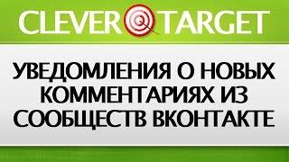 Уведомления о новых комментариях из сообществ ВКонтакте