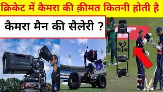 क्रिकेट में कैमरा की क़ीमत कितनी होती है   Cost Of Live Telecast Camera In Cricket ?