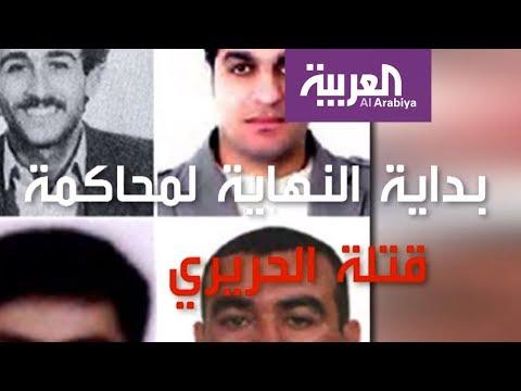 محاكمة قتلة الحريري.. الحكم بعد المداولة  - نشر قبل 2 ساعة