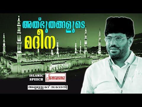 അത്ഭുതങ്ങളുടെ മദീന | New Samadani Speech | New Speech | Latest Islamic Speech 2017