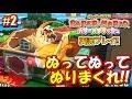 【ペパマリ】ガンガン塗ります!ペーパーマリオ カラースプラッシュ実況プレイ!Part2