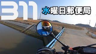 HONDA CRF250L  3.11と鮫ヶ浦水曜日郵便局