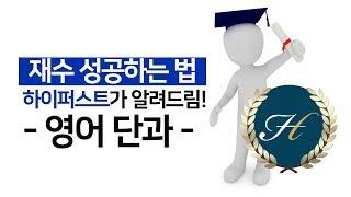 """[선릉역 단과학원 / 대치동 단과학원] """"영어…"""