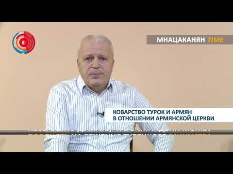 Мнацаканян-Time: Коварство турок и армян в отношении Армянской церкви