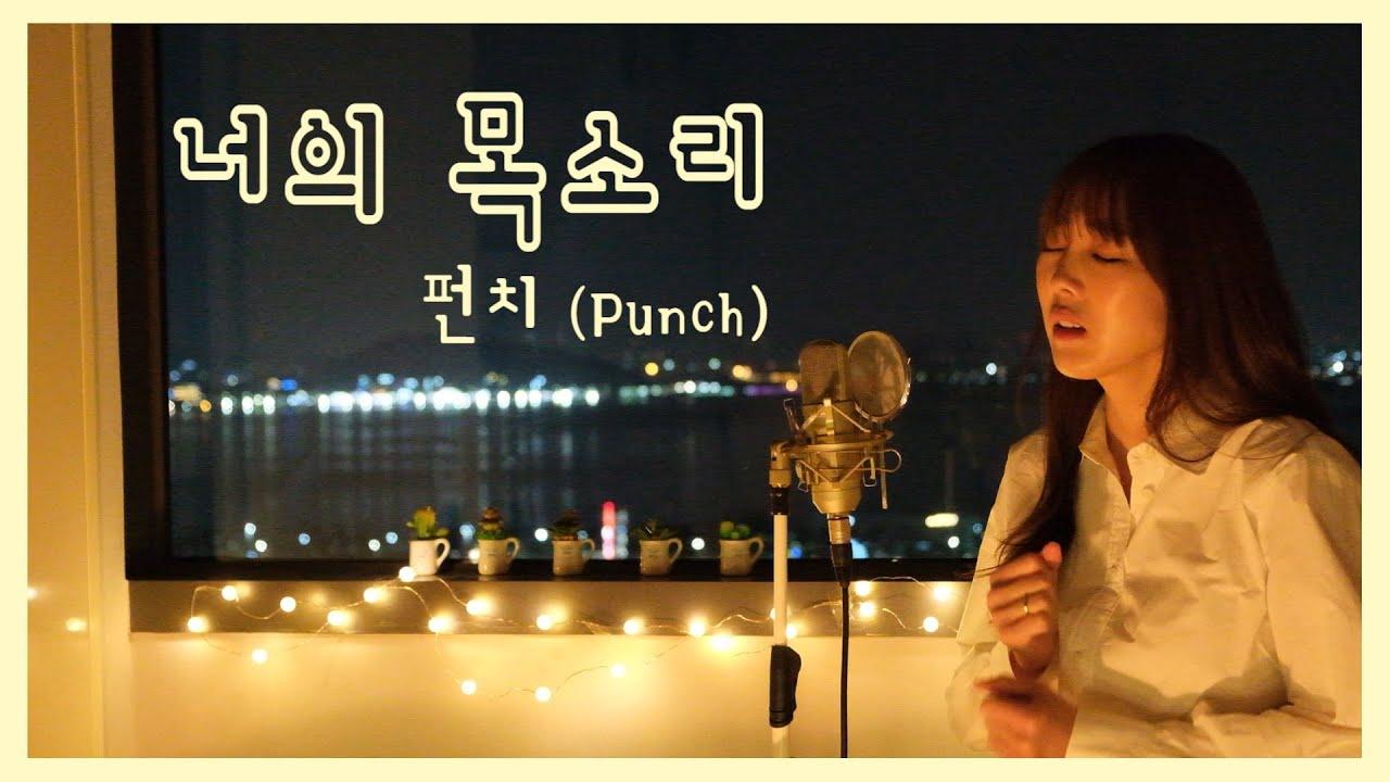 '음색여신' 펀치의 신곡♥ 너의 목소리 - 펀치 (Punch) / 이보람 (Lee Boram) [보람씨야]