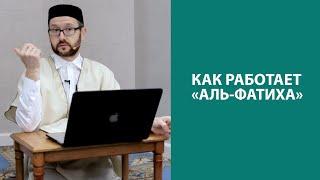 """Как работает сура """"аль-Фатиха"""""""