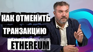 Как отменить транзакцию в сети Ethereum (ETH)