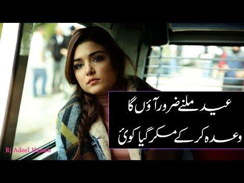 Eid Milne Zaror Aaonga   heart touching eid poetry   Adeel Hassan   2 line sad eid poetry   sad poet