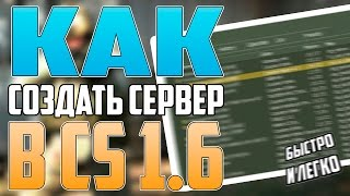 Как создать сервер в cs 1.6 (Быстро и легко)(Раскрутка сервера https://ctr.ms/ ▻▻Ссылки на файлы ▻Сайт: cs-hlds.ru ▻Counter-Strike 1.6: http://cs-hlds.ru/load/counter_strike_v1_6_ot_cs_hlds_ru/11-1 ..., 2013-08-10T09:43:56.000Z)