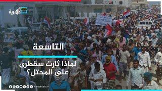 ما وراء التظاهرات الغاضبة في أرخبيل سقطرى؟   التاسعة