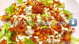 Салат из говядины с дайконом