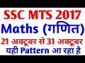 SSC MTS 2017 || 21 October से 31 October के लिय || Maths Questions Asked | SSC MTS EXAM Maths